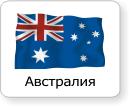 MBA в Австралии
