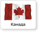 MBA в Канаде