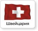 MBA в Швейцарии