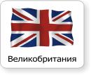 MBA в Великобритании