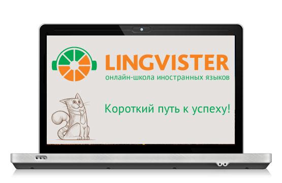онлайн-школа иностранных языков Lingvister